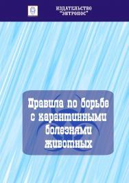 Правила по борьбе с карантинными болезнями животных. ISBN entrop_01