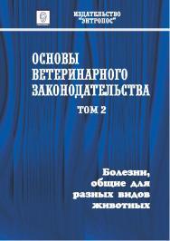 Основы ветеринарного законодательства. Том 2. Болезни, общие для разных видов животных ISBN entrop_05