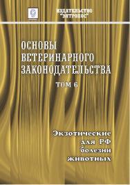 Основы ветеринарного законодательства. Том 6. Экзотические для РФ болезни животных. ISBN entrop_09