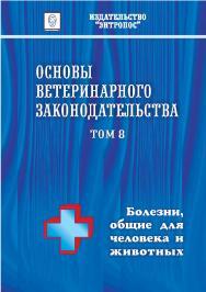 Основы ветеринарного законодательства. Том 8. Болезни, общие для человка и животных. ISBN entrop_11