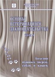 Основы ветеринарного законодательства. Том 9. Болезни пушных зверей, собак и кошек. ISBN entrop_12