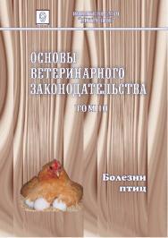 Основы ветеринарного законодательства. Том 10. Болезни птиц. ISBN entrop_13