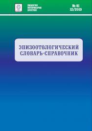 Эпизоотологический словарь-справочник ISBN entropos_2019_02