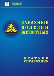 Заразные болезни животных: краткий справочник ISBN entropos_2019_07