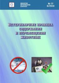 Ветеринарные правила содержания и перемещения животных ISBN entropos_2019_09