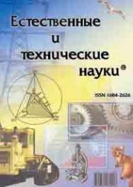 Естественные и технические науки ISBN 1684-2626