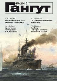 Гангут : сб. ст. — Вып. 85 ISBN 2218-7553 № 85