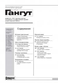 Гангут : сб. ст. — Вып. 103 ISBN 2218-7553 № 103