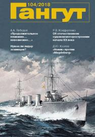 Гангут : сб. ст. — Вып. 104 ISBN 2218-7553 № 104