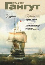 Гангут : сб. ст. — Вып. 105 ISBN 2218-7553 № 105