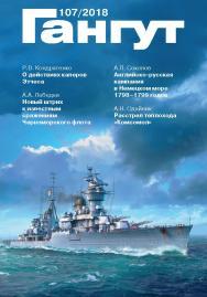 Гангут : сб. ст. — Вып. 107 ISBN 2218-7553 № 107