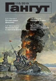 Гангут : сб. ст. — Вып. 110 ISBN 2218-7553 № 110