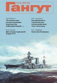 Гангут : сб. ст. — Вып. 114 ISBN 2218-7553 № 114