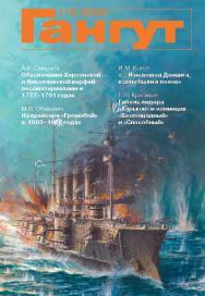 Гангут : сб. ст. — Вып. 115 ISBN 2218-7553 № 115