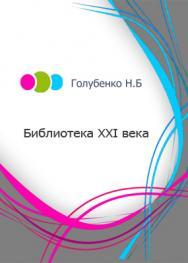 Библиотека ХХI века ISBN ibooks0909