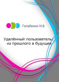 Удалённый пользователь: из прошлого в будущее ISBN ibooks0912