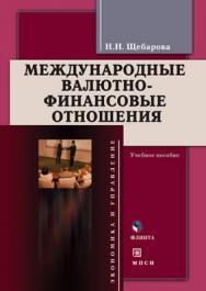 Международные валютно-финансовые отношения.  Учебное пособие ISBN 978-5-9765-0192-8