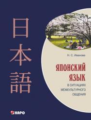 Японский язык в ситуациях межкультурного общения. Учебное пособие ISBN 978-5-9925-0681-5