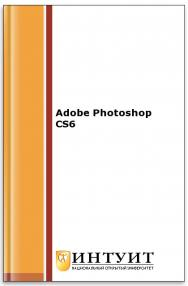 Adobe Photoshop CS6 ISBN intuit004