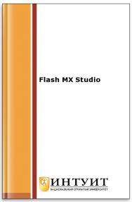 Flash MX Studio ISBN intuit008