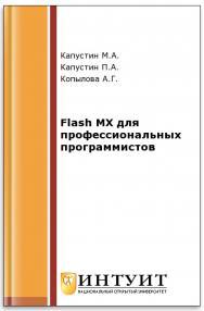 Flash MX для профессиональных программистов ISBN intuit009