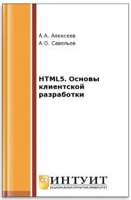 HTML5. Основы клиентской разработки ISBN intuit011
