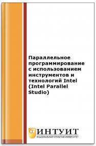 Intel Parallel Programming Professional (Introduction) ISBN intuit012
