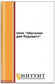 """Intel """"Обучение для будущего"""" ISBN intuit013"""