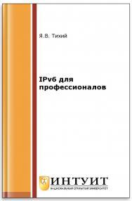 IPv6 для профессионалов ISBN intuit016