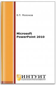 Microsoft PowerPoint 2010 ISBN intuit020