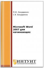 Microsoft Word 2007 для начинающих ISBN intuit021