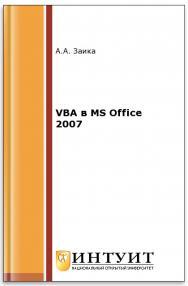 VBA в MS Office 2007 ISBN intuit025