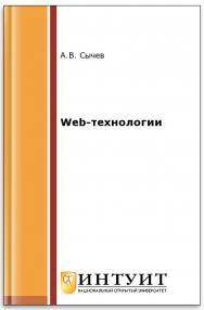 Web-технологии ISBN intuit026
