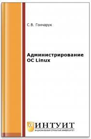Администрирование ОС Linux ISBN intuit033
