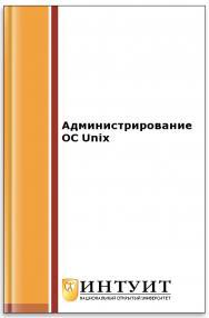Администрирование ОС Unix ISBN intuit035