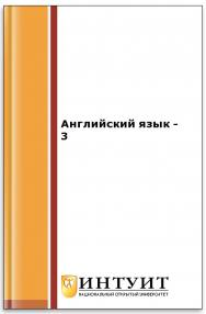 Английский язык - 3 ISBN intuit048