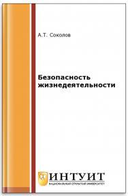 Безопасность жизнедеятельности ISBN intuit064