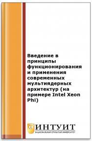 Введение в принципы функционирования и применения современных мультиядерных архитектур (на примере Intel Xeon Phi) ISBN intuit108