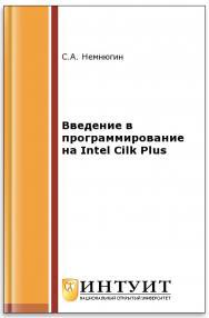 Введение в программирование на Intel Cilk Plus ISBN intuit114