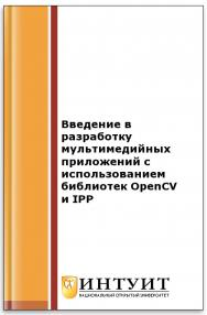 Введение в разработку мультимедийных приложений с использованием библиотек OpenCV и IPP ISBN intuit121