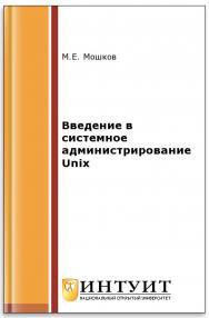 Введение в системное администрирование Unix ISBN intuit127