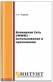 Всемирная Сеть (WWW) - использование и приложения ISBN intuit154