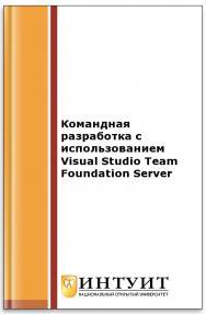 Командная разработка с использованием Visual Studio Team Foundation Server ISBN intuit188
