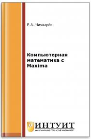 Компьютерная математика с Maxima ISBN intuit192