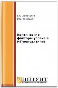 Критические факторы успеха в ИТ-консалтинге ISBN intuit198