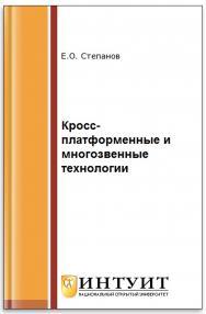 Кросс-платформенные и многозвенные технологии ISBN intuit199