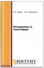 Менеджмент в техносфере ISBN intuit211