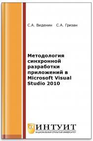 Методология синхронной разработки приложений в Microsoft Visual Studio 2010 ISBN intuit218