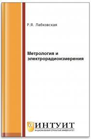 Метрология и электрорадиоизмерения ISBN intuit222
