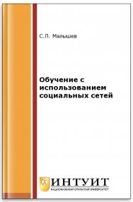 Обучение с использованием социальных сетей ISBN intuit245